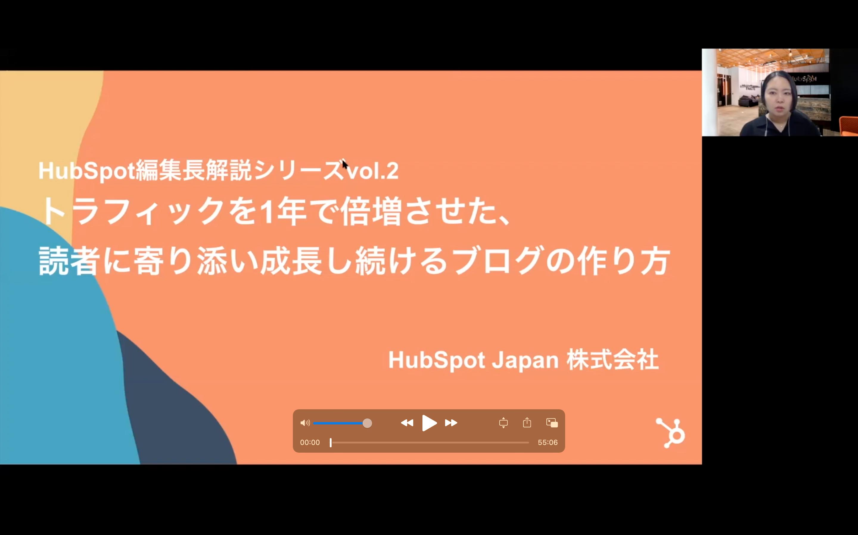 HubSpot編集長が解説!トラフィックを1年で倍増させた、読者に寄り添いながら成長し続けるブログの作り方_01