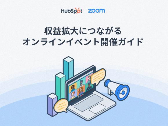 収益拡大につながるオンラインイベント開催ガイド_01