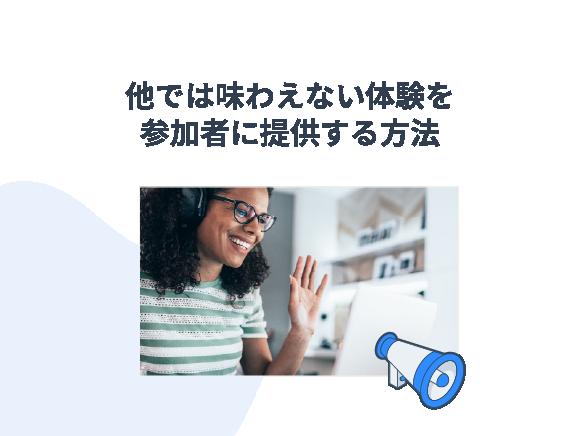 収益拡大につながるオンラインイベント開催ガイド_02