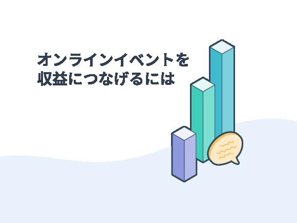 収益拡大につながるオンラインイベント開催ガイド_03