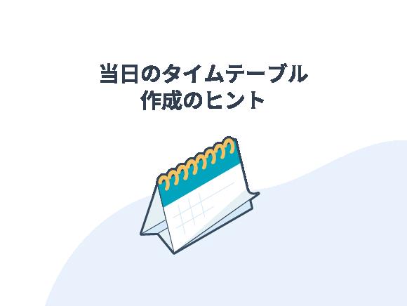 収益拡大につながるオンラインイベント開催ガイド_04