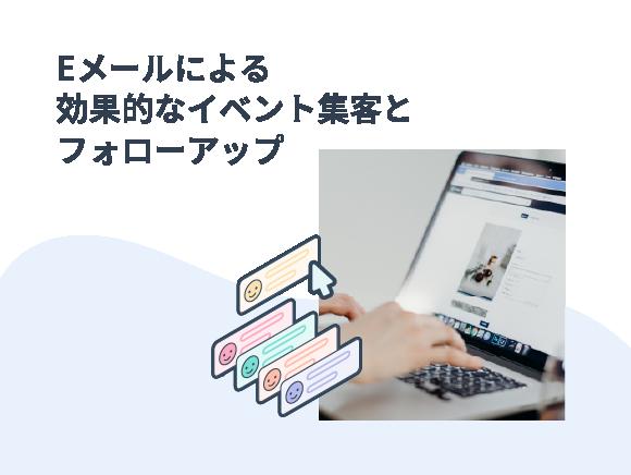収益拡大につながるオンラインイベント開催ガイド_05