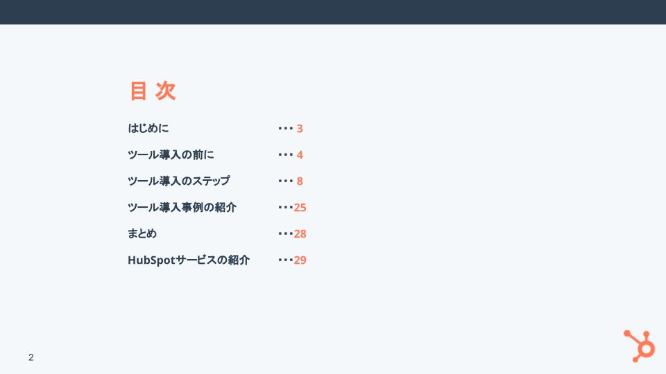 ツール導入ガイド_01