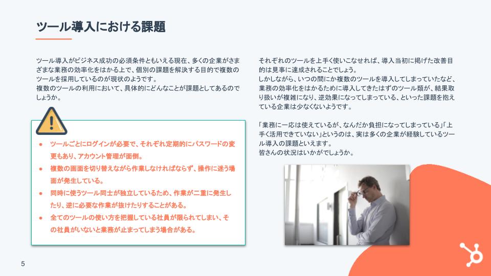 ツール導入ガイド_02
