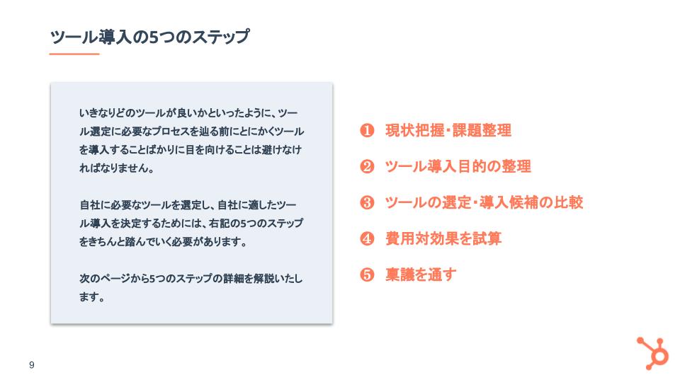 ツール導入ガイド_04