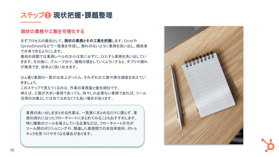 ツール導入ガイド_05