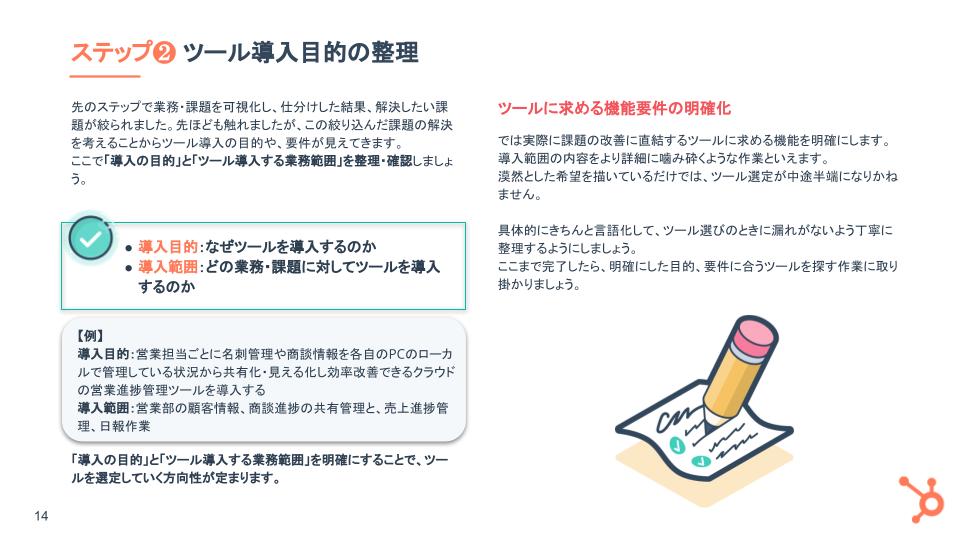 ツール導入ガイド_06