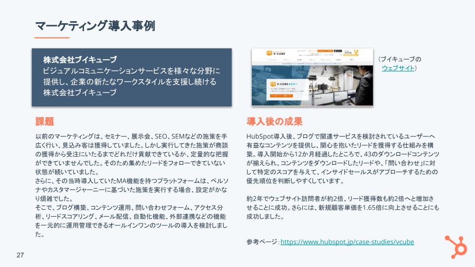 ツール導入ガイド_08