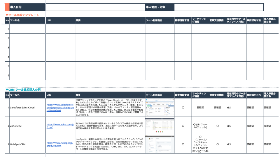 ツール導入ガイド_09
