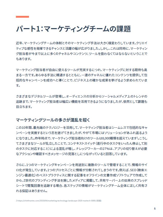 営業チームに愛されるマーケティングキャンペーンの作り方_02