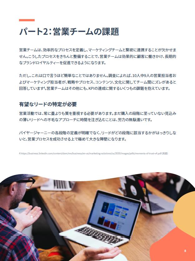 営業チームに愛されるマーケティングキャンペーンの作り方_03
