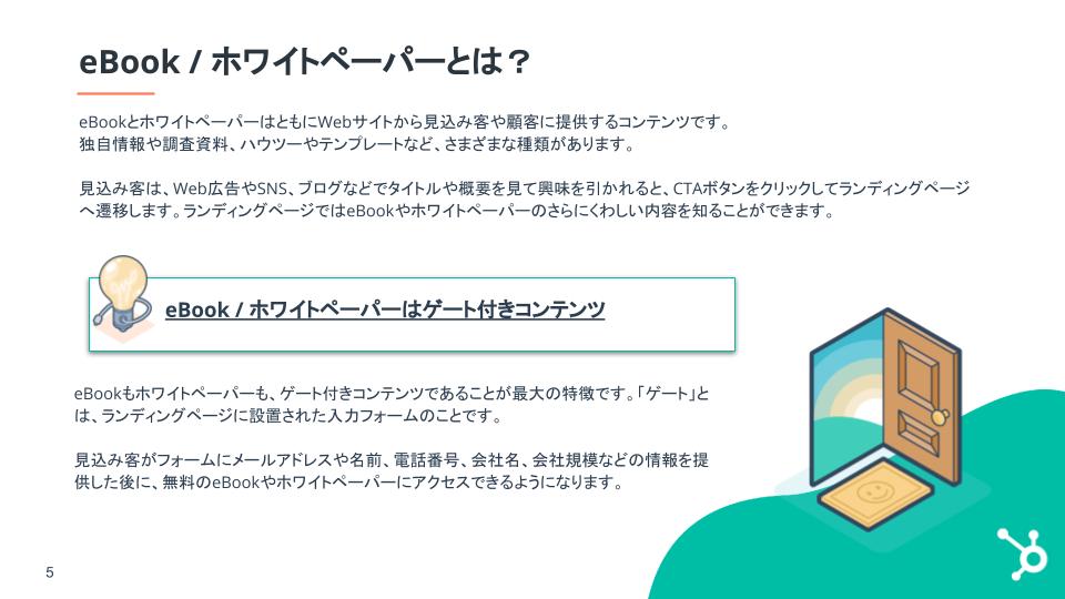 eBook&ホワイトペーパー作成マスターガイド【無料PPTテンプレ付き】_02