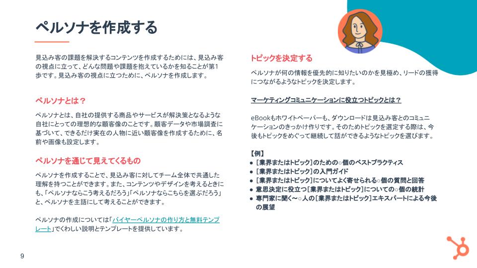 eBook&ホワイトペーパー作成マスターガイド【無料PPTテンプレ付き】_05