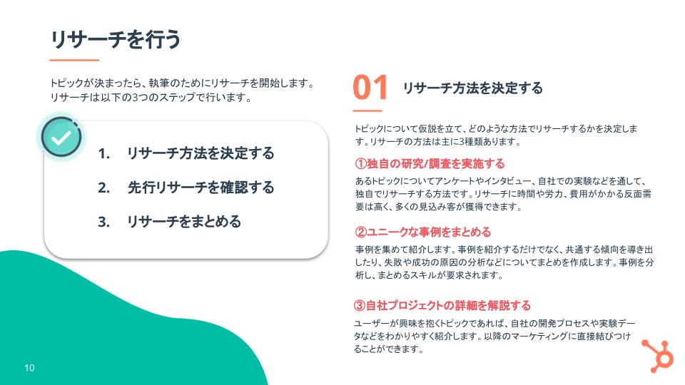 eBook&ホワイトペーパー作成マスターガイド【無料PPTテンプレ付き】_06