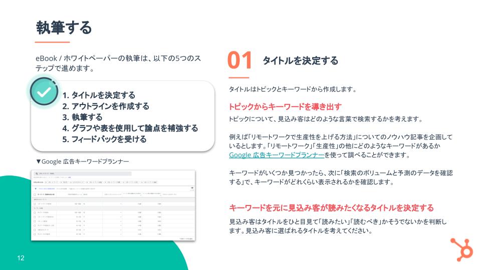 eBook&ホワイトペーパー作成マスターガイド【無料PPTテンプレ付き】_07