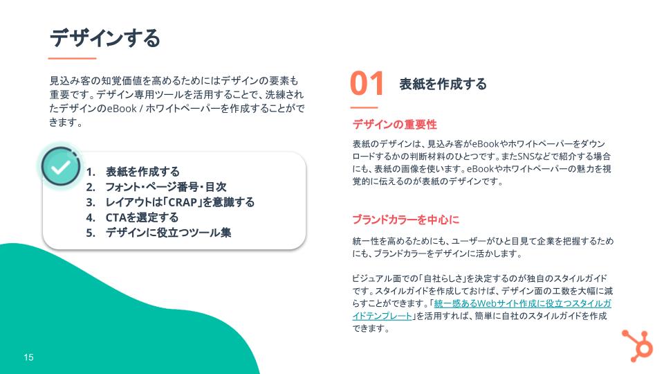 eBook&ホワイトペーパー作成マスターガイド【無料PPTテンプレ付き】_08