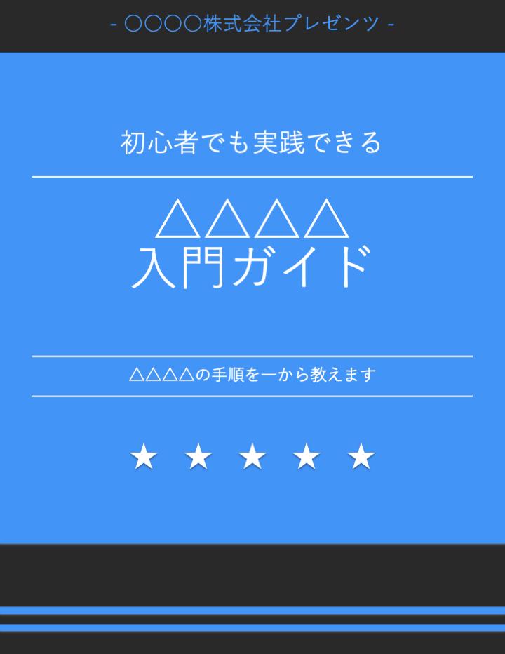 eBook&ホワイトペーパー作成マスターガイド【無料PPTテンプレ付き】_09