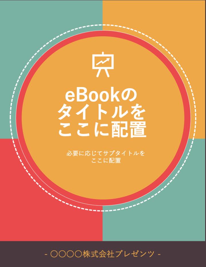 eBook&ホワイトペーパー作成マスターガイド【無料PPTテンプレ付き】_10