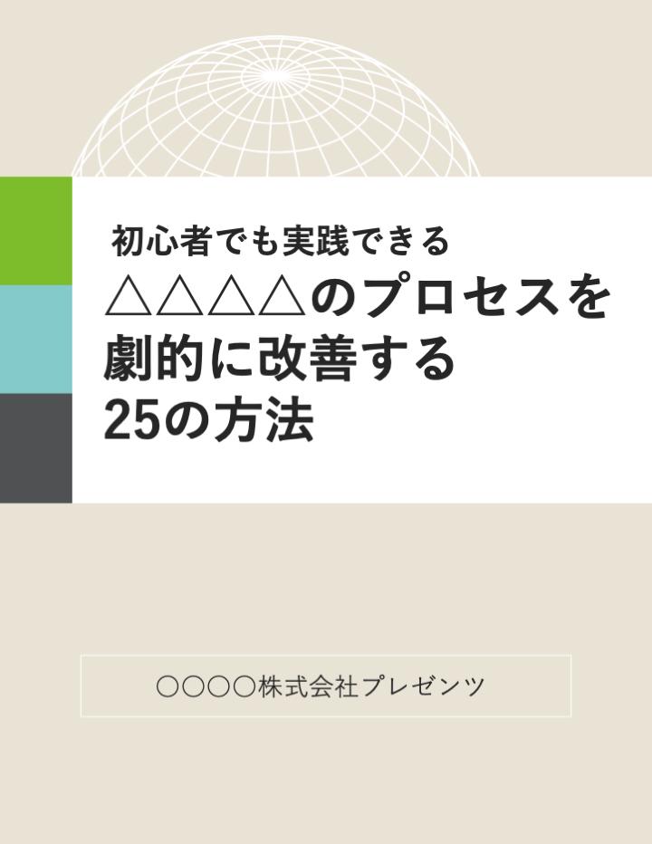 eBook&ホワイトペーパー作成マスターガイド【無料PPTテンプレ付き】_11