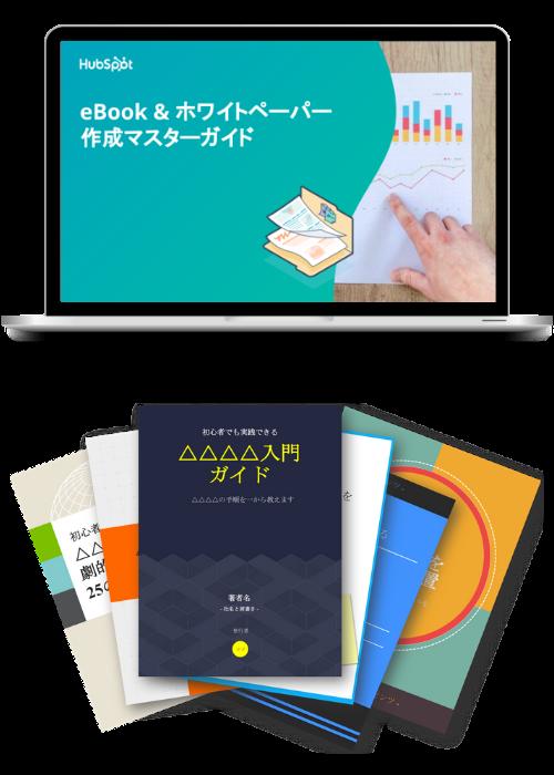 eBook&ホワイトペーパー作成マスターガイド【無料PPTテンプレ付き】_lp