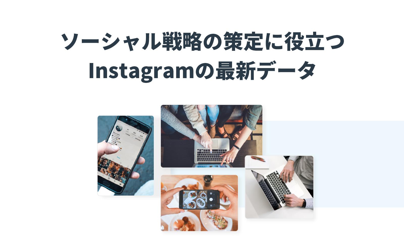 Instagramエンゲージメントレポート_01