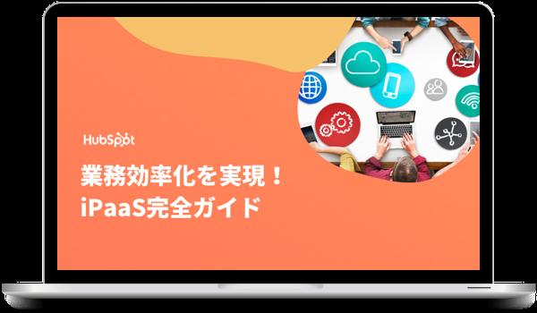 業務効率化を実現!iPaaS完全ガイド