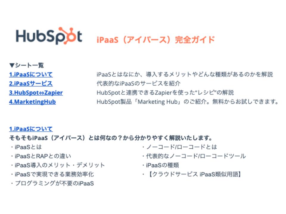 業務効率化を実現!iPaaS完全ガイド_01
