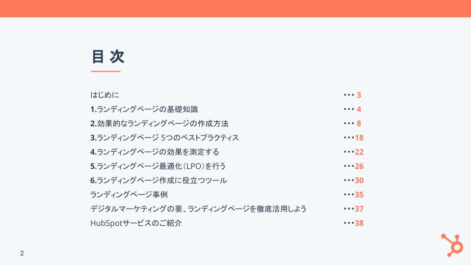 見込み客を惹きつけるランディングページ作成ガイド_01