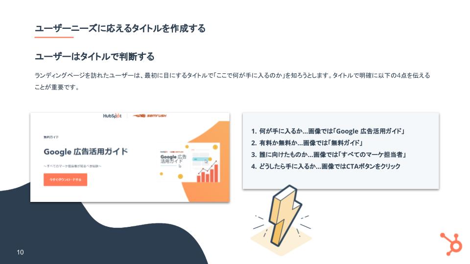 見込み客を惹きつけるランディングページ作成ガイド_05