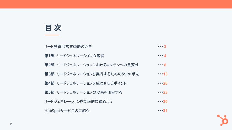 リードジェネレーション基礎ガイド_01