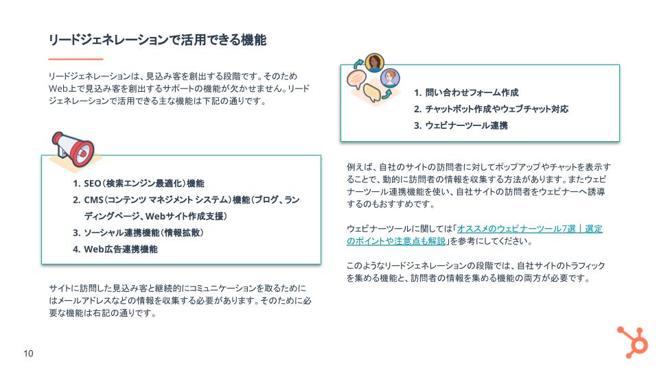 マーケティングオートメーション基礎ガイド04