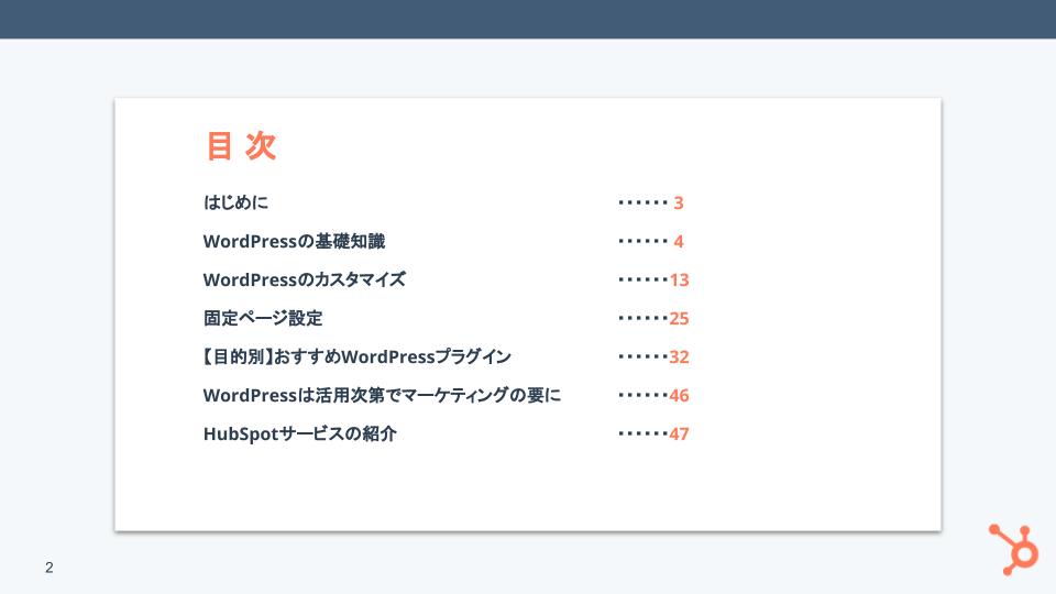 WordPress活用ガイド_01
