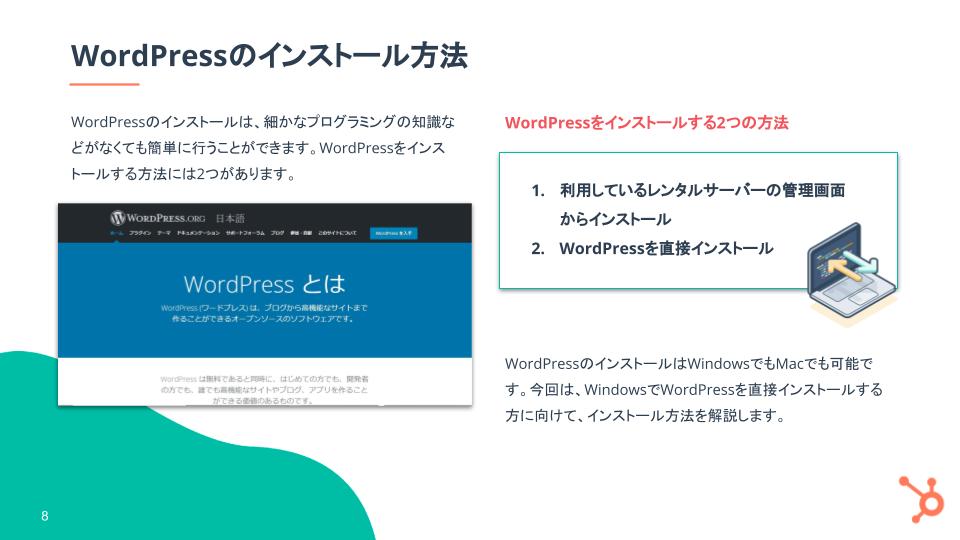 WordPress活用ガイド_04