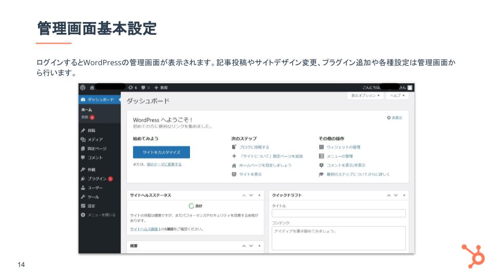 WordPress活用ガイド_06