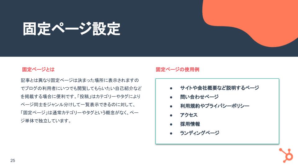 WordPress活用ガイド_07