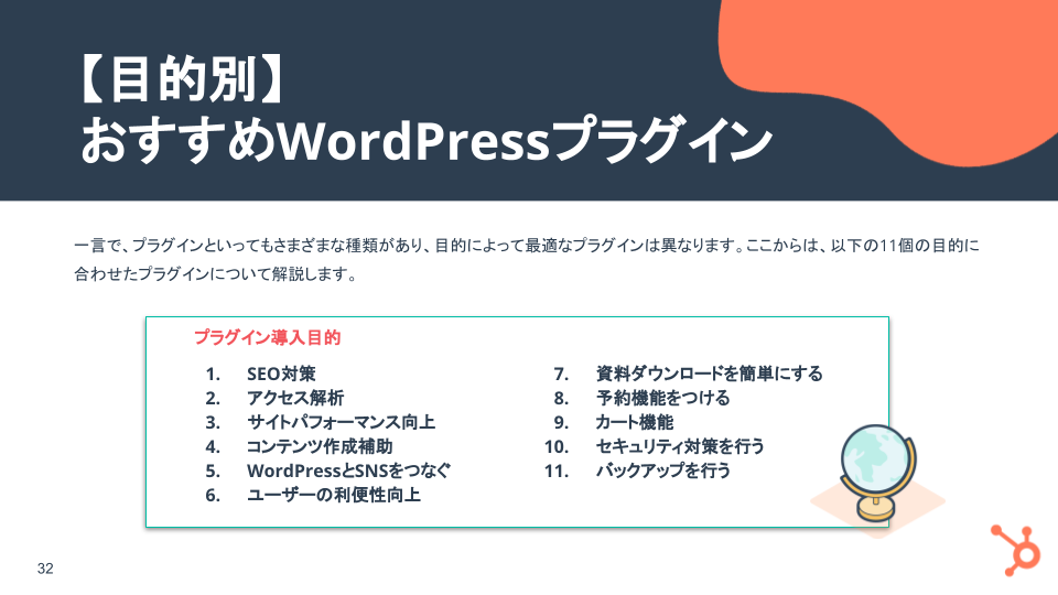 WordPress活用ガイド_09