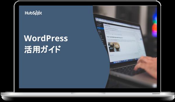 Wordpress活用ガイド