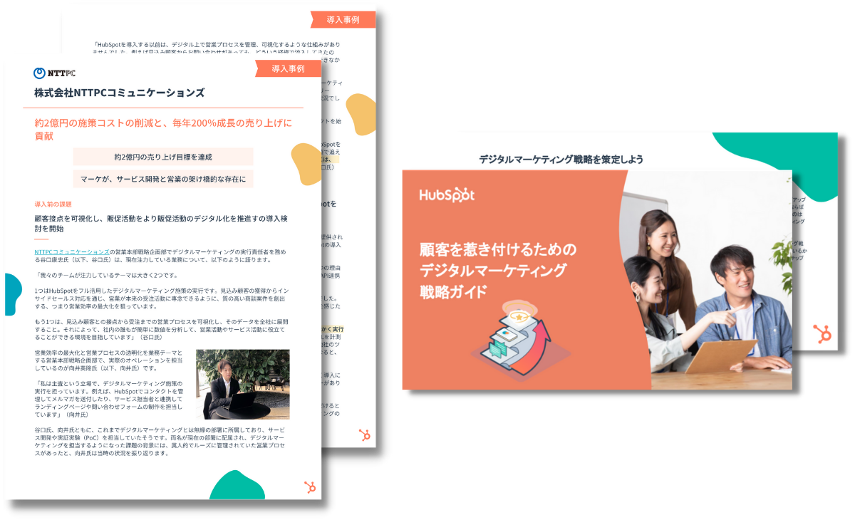事例PDF&お役立ち資料セット_株式会社NTTPCコミュニケーションズ様