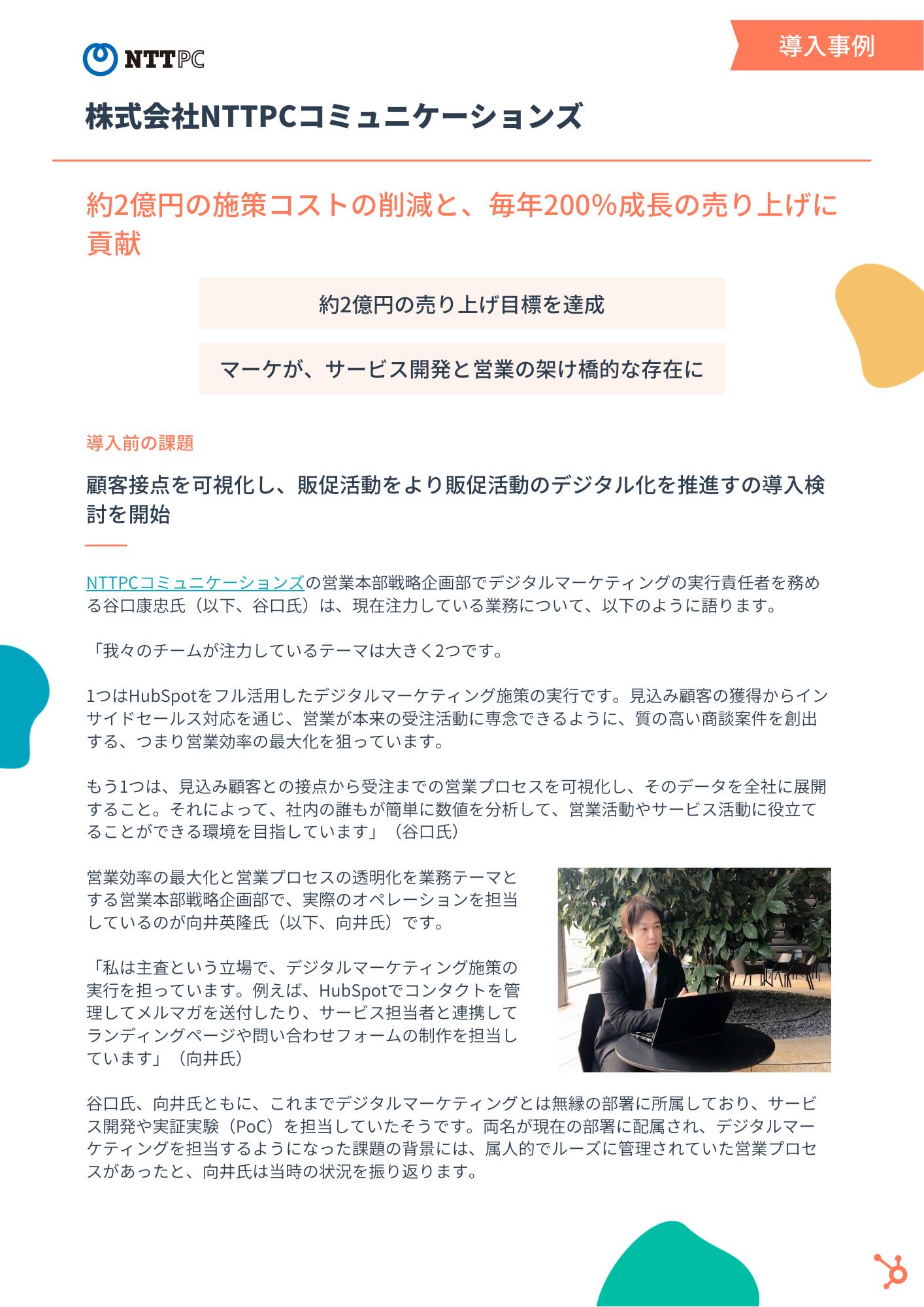 事例PDF&お役立ち資料セット_株式会社NTTPCコミュニケーションズ様_01