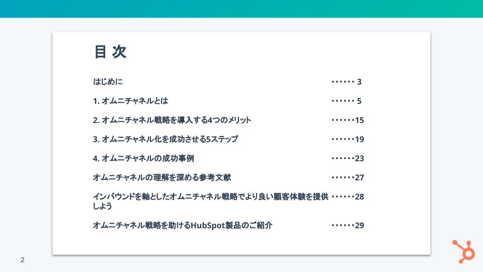 オムニチャネル基礎ガイド_01