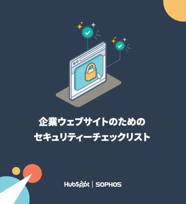 企業ウェブサイトのためのセキュリティーチェックリスト_LP