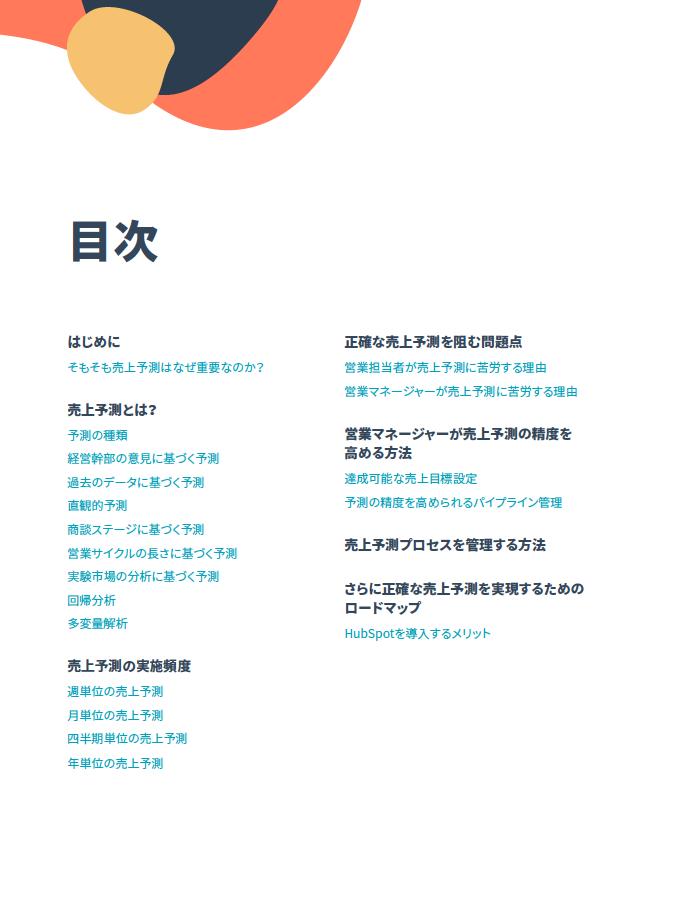 売上予測完全ガイド_01