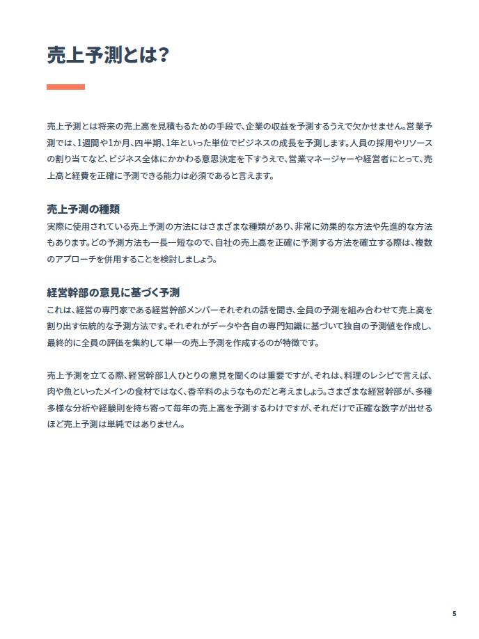 売上予測完全ガイド_02