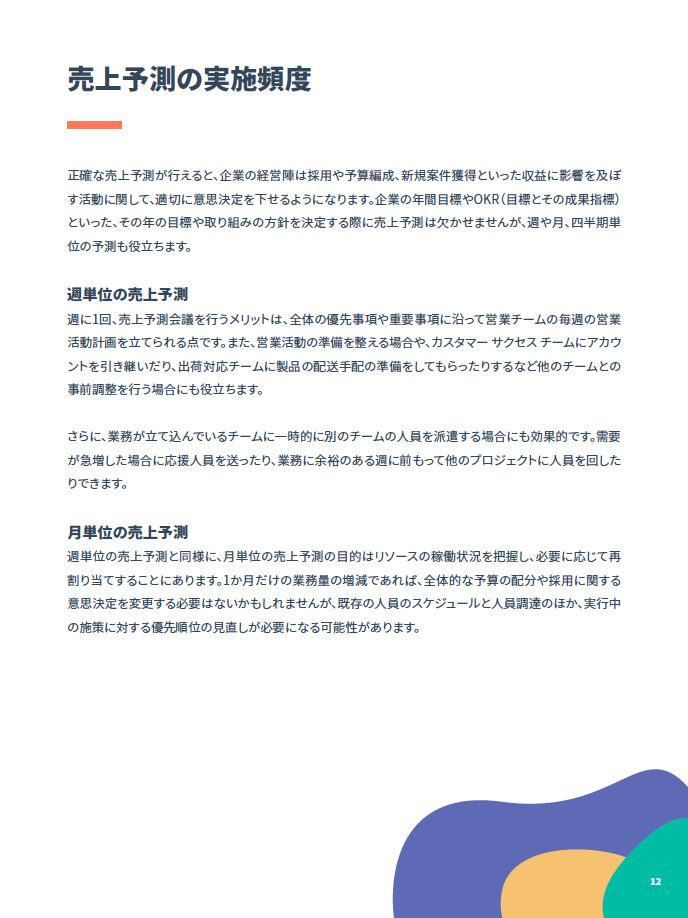 売上予測完全ガイド_03