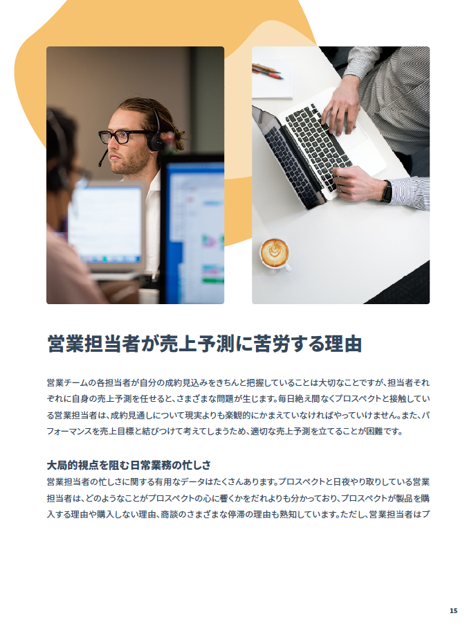 売上予測完全ガイド_04