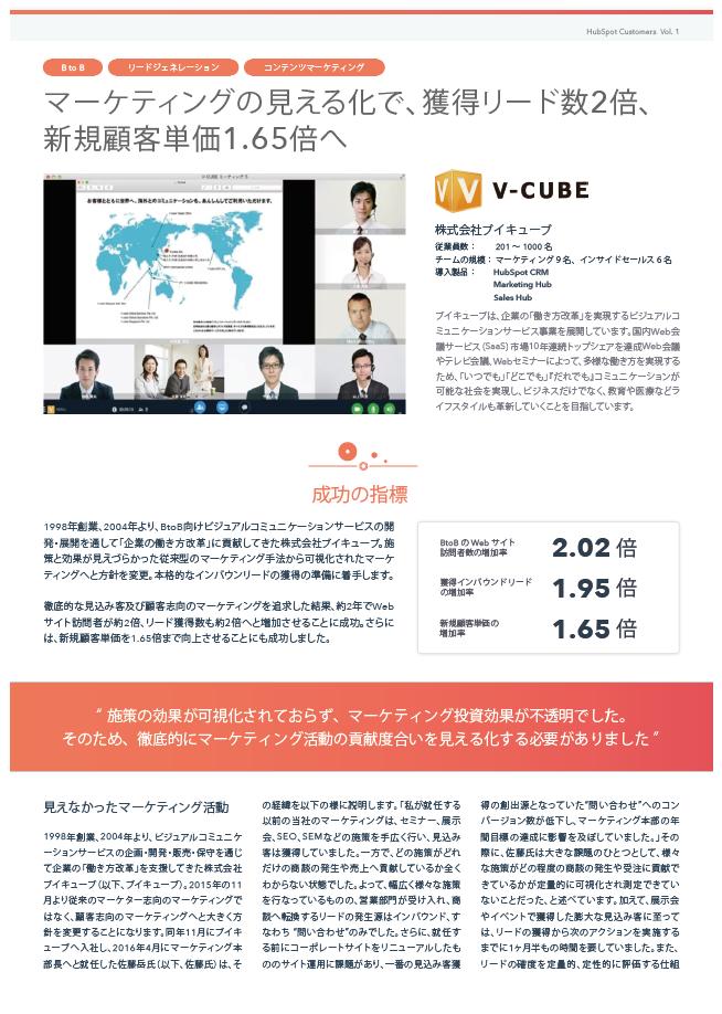 事例PDF&お役立ち資料セット   株式会社ブイキューブ様_01