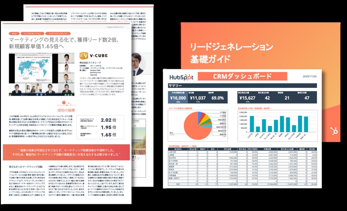 事例PDF&お役立ち資料セット_株式会社ブイキューブ様