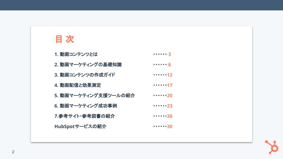 動画マーケティングの基礎ガイド_01