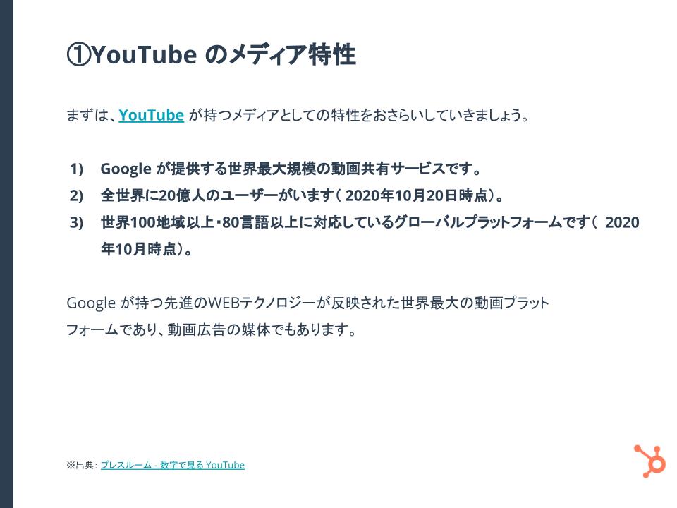YouTube 広告完全ガイド_02