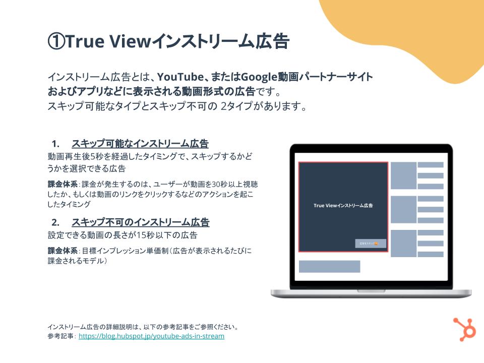 YouTube 広告完全ガイド_03